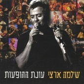 Play & Download Onat HaHofaaot (Live) by Shlomo Artzi | Napster