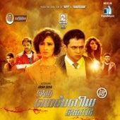 Oru Melliya Kodu (Original Motion Picture Soundtrack) by Various Artists