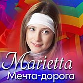 Мечта-дорога by Various Artists