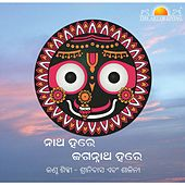 Play & Download Natha Hare Jagannath Hare by Srinivas | Napster