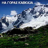 In еhe Caucasus Mountains by Various Artists