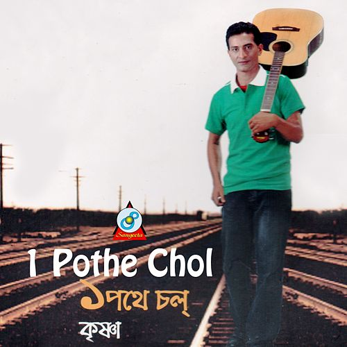 Play & Download 1 Pothe Chol by Krishna | Napster