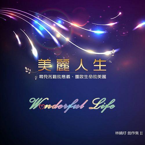 Wonderful Life by Jenny Lin