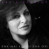 Play & Download Ena Ne Krivi Ena Ohi by Haris Alexiou (Χάρις Αλεξίου) | Napster