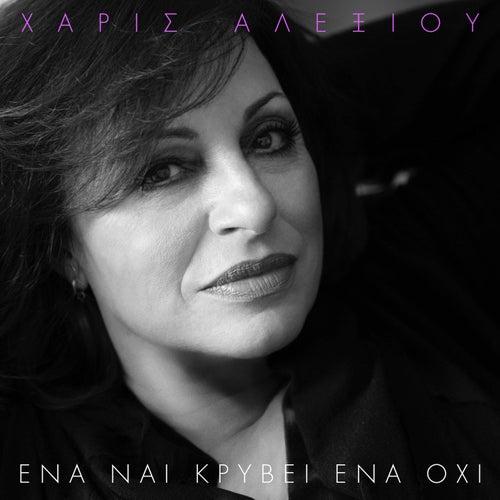 Ena Ne Krivi Ena Ohi by Haris Alexiou (Χάρις Αλεξίου)
