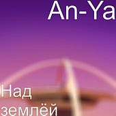 Play & Download Над землёй by An-ya | Napster
