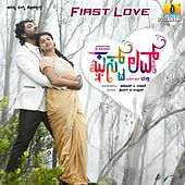 First Love (Original Motion Picture Soundtrack) by Various Artists