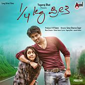 Kaal Kg Preethi (Original Motion Picture Soundtrack) by Various Artists