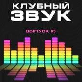 Клубный Звук, Выпуск #3 by Various Artists