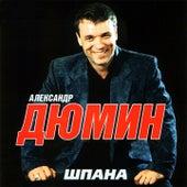 Play & Download Шпана by Александр Дюмин | Napster