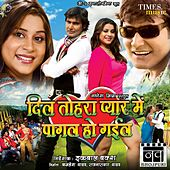 Play & Download Dil Tohra Pyar Mein Pagal Ho Gail (Original Motion Picture Soundtrack) by Various Artists | Napster