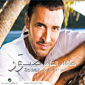 Play & Download Sowar (Pictures) by Kadim Al Sahir | Napster