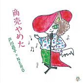 Play & Download Shoubai Yameta by Various Artists | Napster