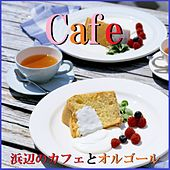 Play & Download A Musical Box Rendition of Cafe Umibe No Cafe To Orgel by Orgel Sound | Napster