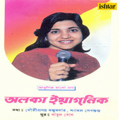 Aadhunik Bangla Gaan - Alka Yagnik by Alka Yagnik
