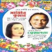 Aadhunik Bangla Gaan - Shabbir Kumar and Hemlata by Various Artists