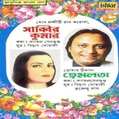 Play & Download Aadhunik Bangla Gaan - Shabbir Kumar and Hemlata by Various Artists | Napster