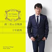 Play & Download 《蔣三省的音樂課 ~ 十年經典》 by 蔣三省 | Napster