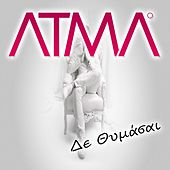 Play & Download De Thymasai by Atma | Napster