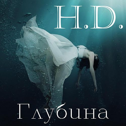 Play & Download Глубина by HD | Napster