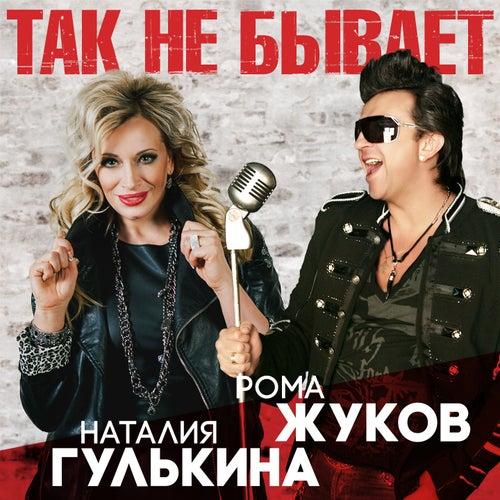 Play & Download Так не бывает by Рома Жуков Наталия Гулькина | Napster