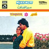 Play & Download Mera Insaf / Taqdeer by Various Artists | Napster