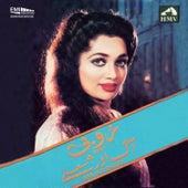 Ruby / Aag Aur Sholey Aag Aur Sholey by Various Artists
