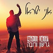 Play & Download Ani Israel by Gershon Veroba | Napster