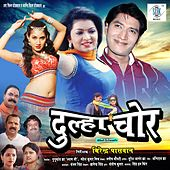 Dulha Chor (Original Motion Picture Soundtrack) by Various Artists
