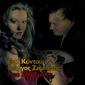 Play & Download Gia Sou Erota by Giorgos Zambetas (Γιώργος Ζαμπέτας) | Napster