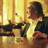Linshom by Boaz Shar'abi