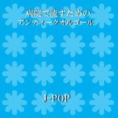 Play & Download A Musical Box Rendition of Byoin De Nagasutame No Antiqueorgel J-POP by Orgel Sound | Napster