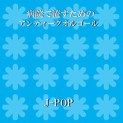 Play & Download A Musical Box Rendition of Byoin De Nagasutame No Antiqueorgel J-POP by Orgel Sound | Napster