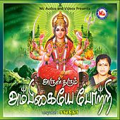 Play & Download Arul Tharum Ambigaiye Potri by Sangeetha | Napster