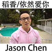 Play & Download 稻香 by Jason Chen | Napster