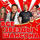 Play & Download Все звёзды шансона by Various Artists | Napster
