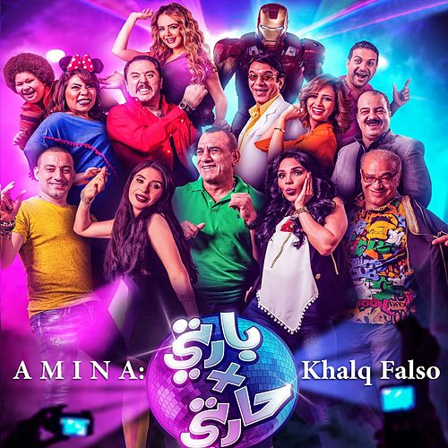 Play & Download Khalq Falso by Amina | Napster