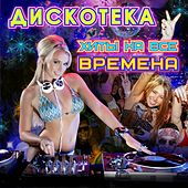 Play & Download Дискотека: Хиты на все времена by Various Artists | Napster