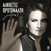 Play & Download Gypas by Alkistis Protopsalti (Άλκηστις Πρωτοψάλτη) | Napster