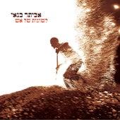 Play & Download Leshonot Shel Esh by Eviatar Banai | Napster