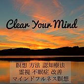 Play & Download Clear Your Mind - 瞑想 方法 認知療法 霊視 不眠症 改善 マインドフルネス瞑想 by Concentration Music Ensemble | Napster