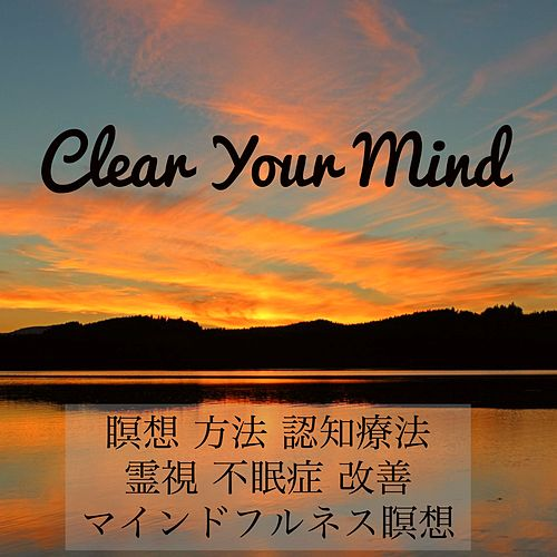 Play & Download Clear Your Mind - 瞑想 方法 認知療法 霊視 不眠症 改善 マインドフルネス瞑想 by Concentration Music Ensemble   Napster
