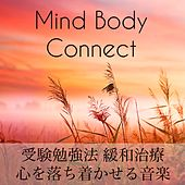 Play & Download Mind Body Connect - 受験勉強法 緩和治療 心を落ち着かせる音楽 by Serenity Spa: Music Relaxation | Napster