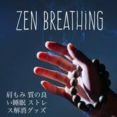 Zen Breathing - 肩もみ 質の良い睡眠 ストレス解消グッズ by Sleep Songs GAMER