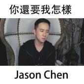 Play & Download 你还要我怎样 by Jason Chen | Napster
