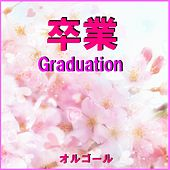 Play & Download A Musical Box Rendition of Sotsugyo Graduation Orgel by Orgel Sound | Napster