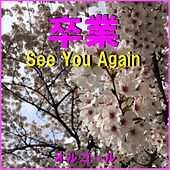 Play & Download A Musical Box Rendition of Sotsugyo See You Again Orgel by Orgel Sound | Napster