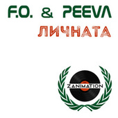 Play & Download Личната by F.O. | Napster