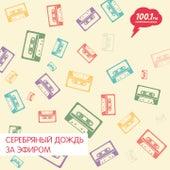 Серебряный Дождь: За эфиром by Various Artists