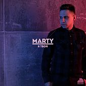 Play & Download Я твой by MARTY | Napster